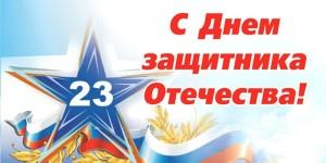 1480964605_pozdravleniya-k-23-fevralya-sms